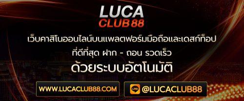 คาสิโนออนไลน์ lucaclub88